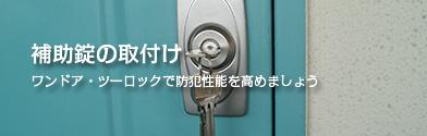 補助錠の取付け ワンドア・ツーロックで防犯性能を高めましょう。