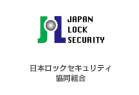 日本ロックセキュリティ協同組合