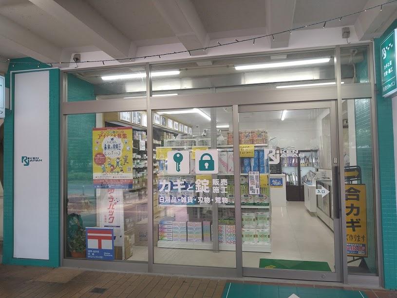利研ジャパン 外観