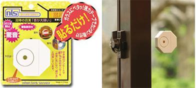窓の防犯イメージ2